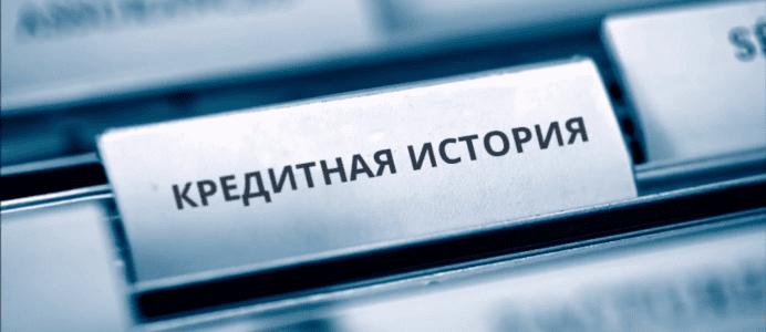 выписка история кредита точка банк рефинансирование кредитов