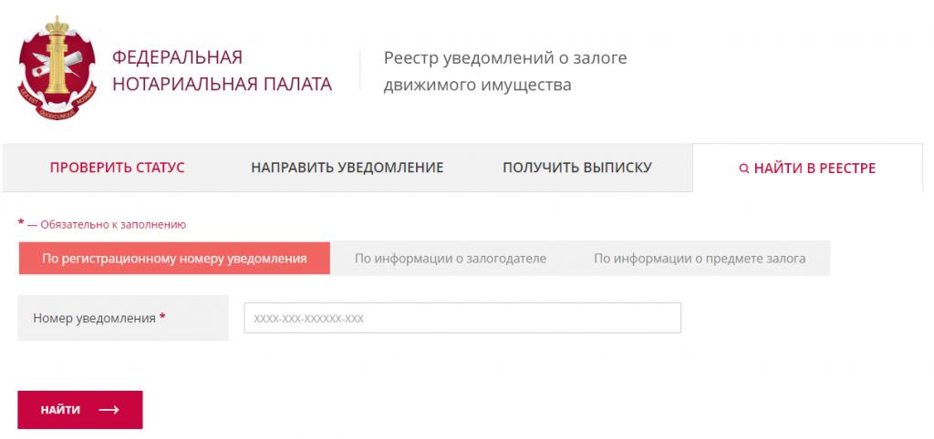Как определить что автомобиль в залоге рено логан купить в москве в автосалоне