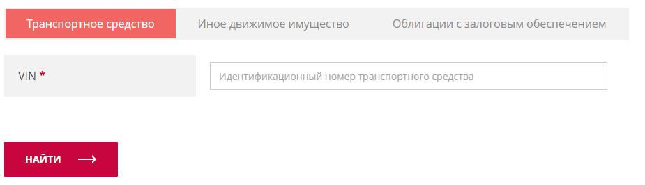 Проверка автомобиля на залог в нбки автосалоны ниссан города москва
